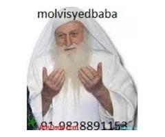 LoVe vashikaran  FasT(((LosT Love BacK))) SPECIALIST  MoLvI JI +919828891153